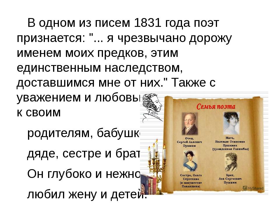 """В одном из писем 1831 года поэт признается: """"... я чрезвычано дорожу именем..."""