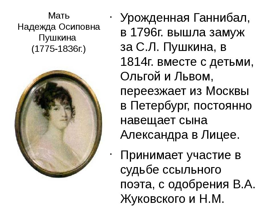 Мать Надежда Осиповна Пушкина (1775-1836г.) Урожденная Ганнибал, в 1796г. выш...