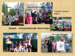 Акция «Георгиевская ленточка» День Неизвестного солдата Клумба «Памяти деда»