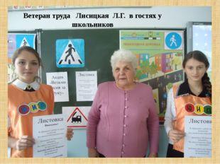 Ветеран труда Лисицкая Л.Г. в гостях у школьников