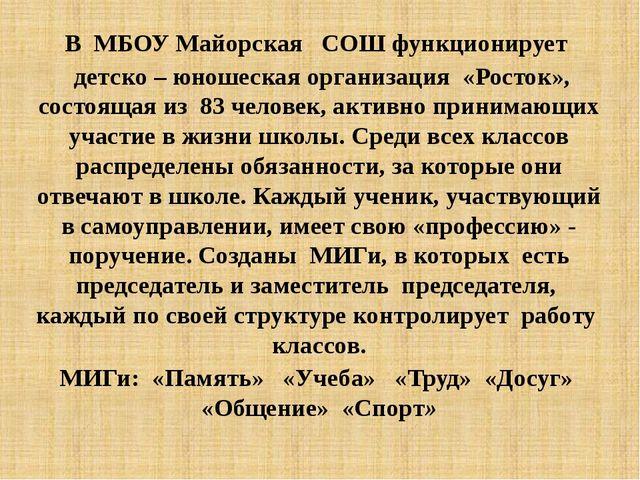 В МБОУ Майорская СОШ функционирует детско – юношеская организация «Росток»,...