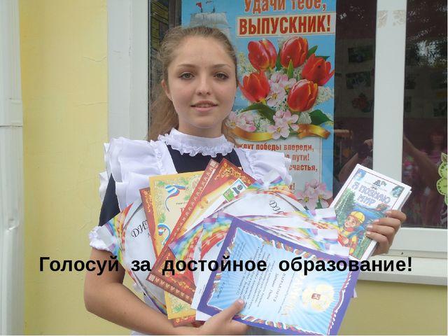 Голосуй за достойное образование!