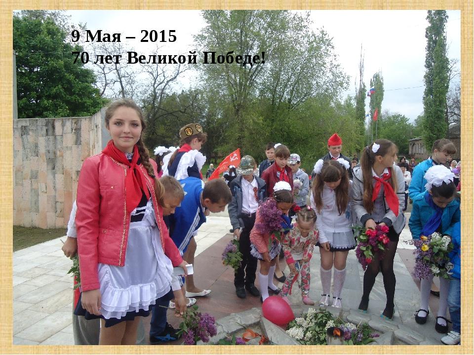 9 Мая – 2015 70 лет Великой Победе!