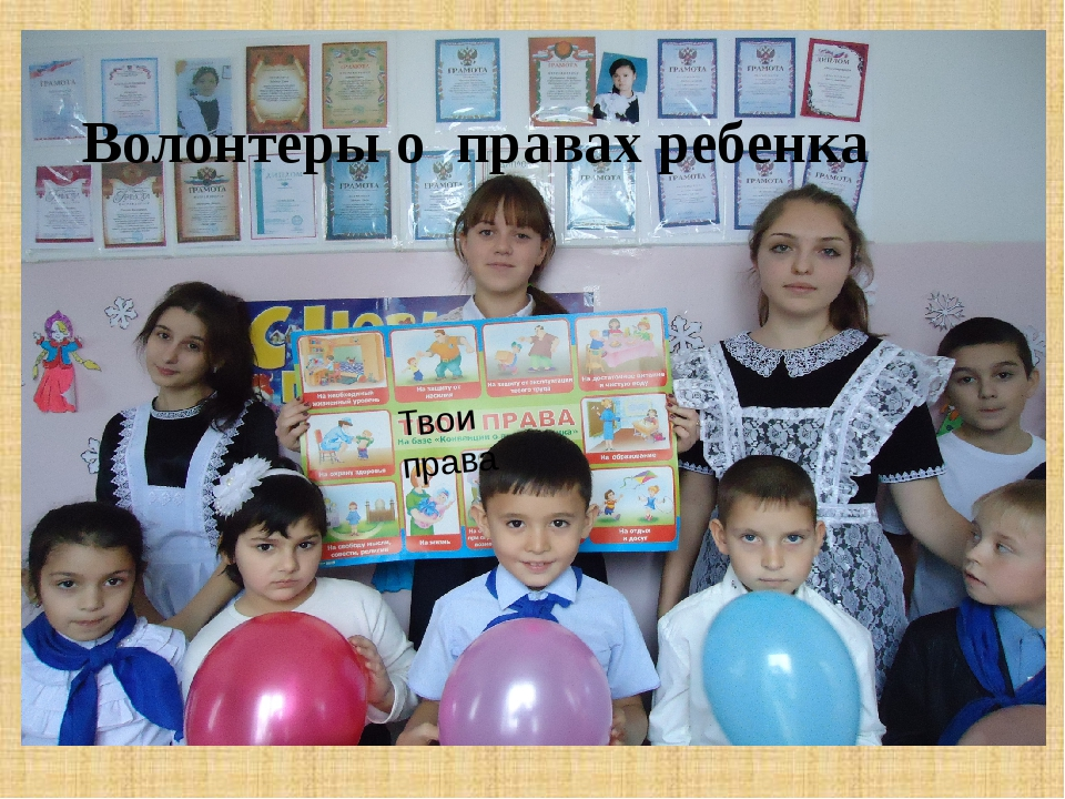 Твои права Волонтеры о правах ребенка