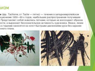 Ташизм Ташизм(фр.Tachisme, отTache— пятно) — течение в западноевропейском