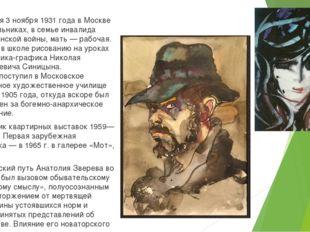 Родился3 ноября1931 годав Москве вСокольниках, в семье инвалида гражданск