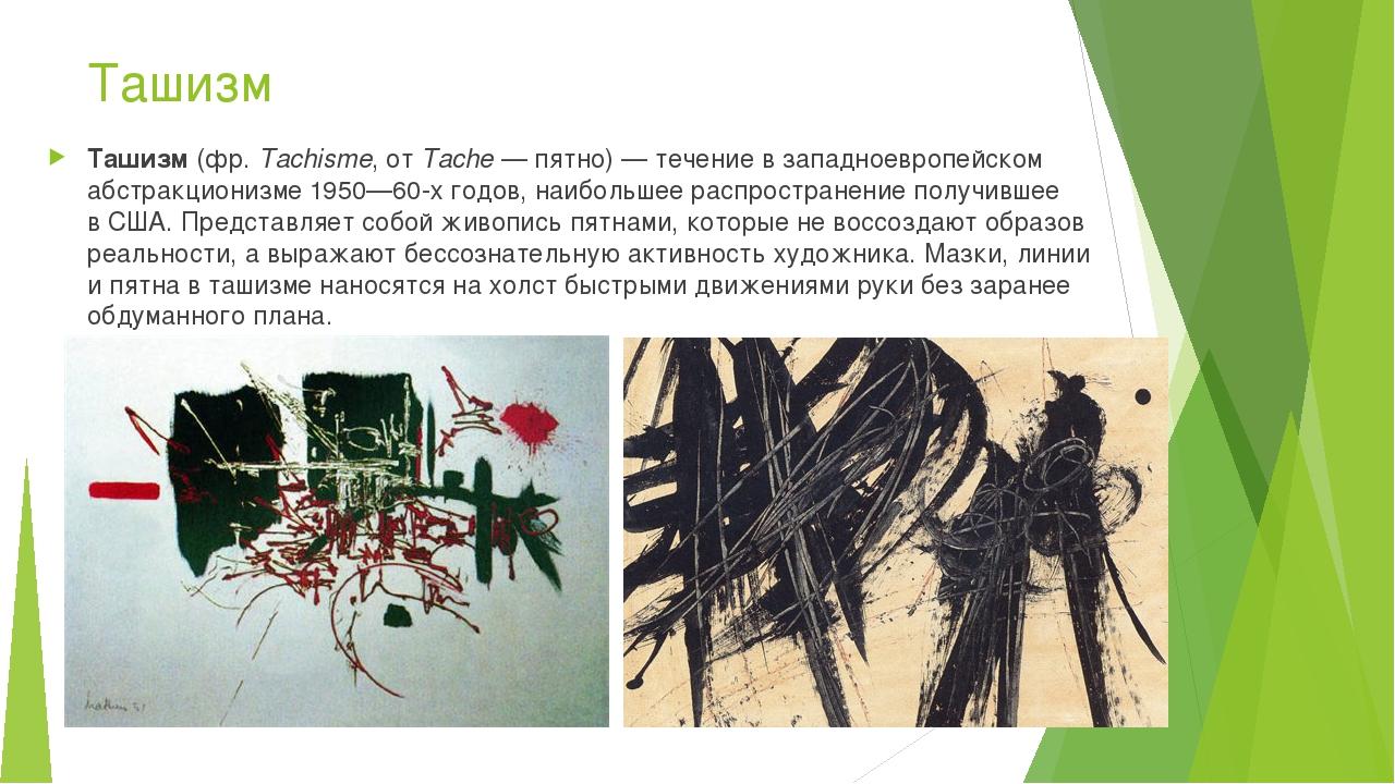 Ташизм Ташизм(фр.Tachisme, отTache— пятно) — течение в западноевропейском...
