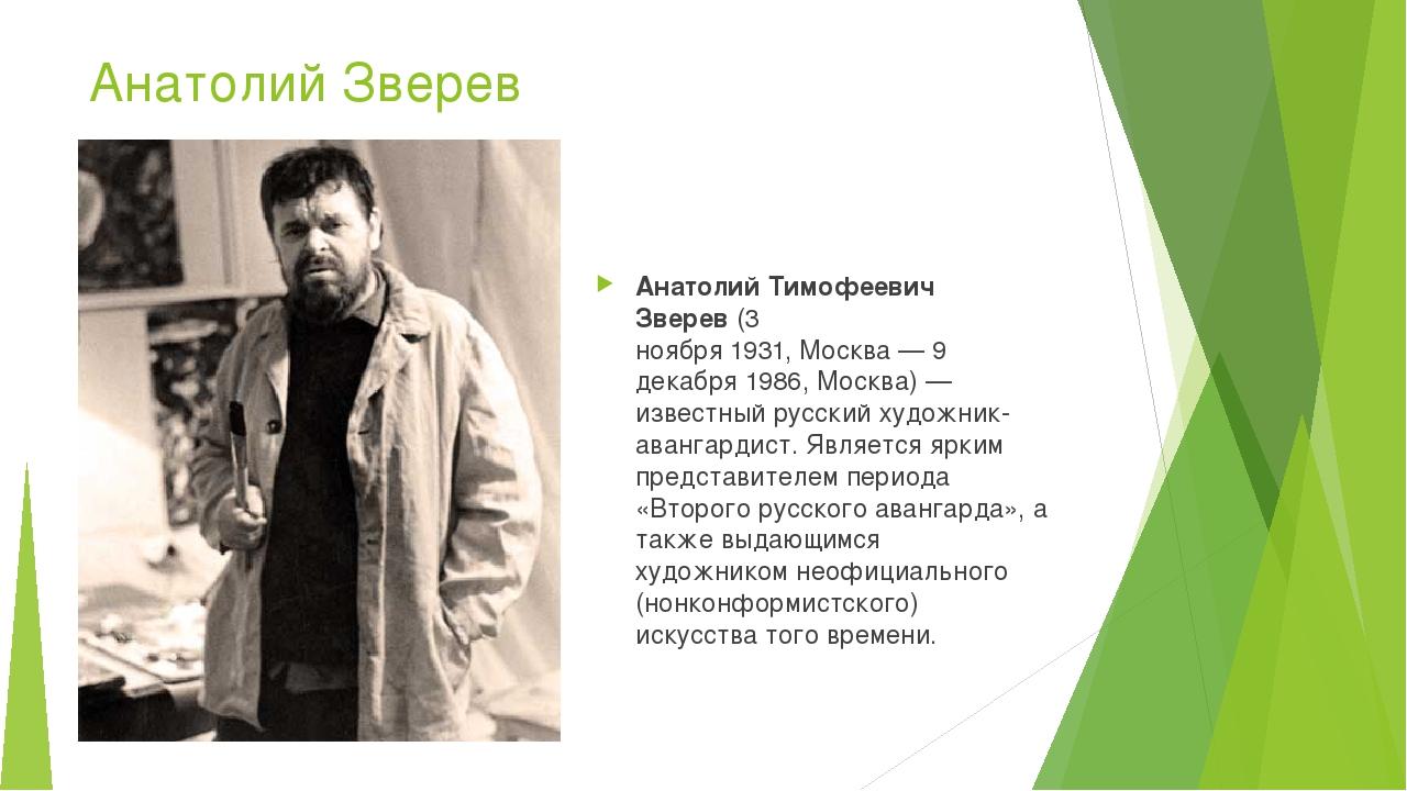 Анатолий Зверев Анатолий Тимофеевич Зверев(3 ноября1931,Москва—9 декабря...