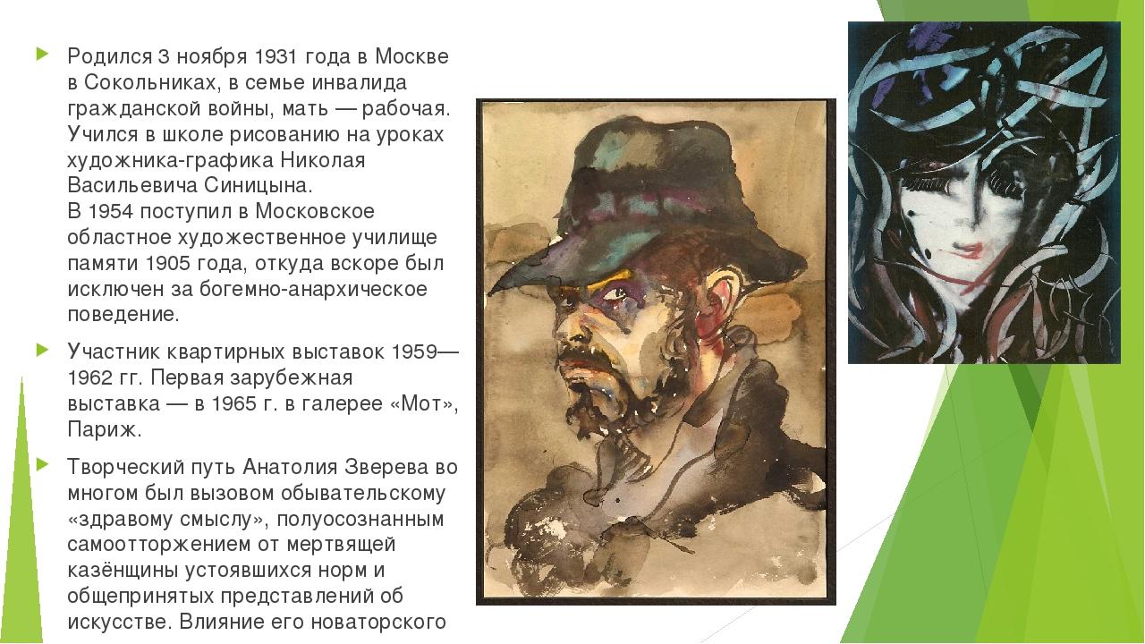 Родился3 ноября1931 годав Москве вСокольниках, в семье инвалида гражданск...