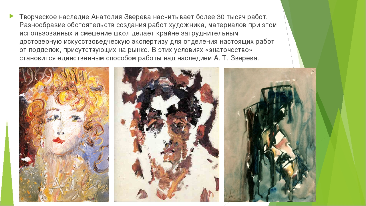 Творческое наследие Анатолия Зверева насчитывает более 30 тысяч работ. Разноо...