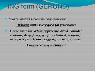 -ING form (GERUND) Употребляется в роли по подлежащего: Drinking milk is very