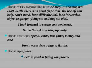 После таких выражений, как: be busy, it's no use, it's (not) worth, there's