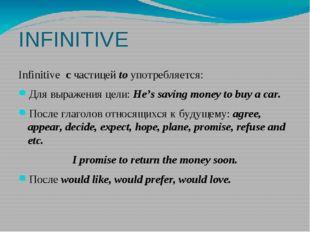 INFINITIVE Infinitive c частицей to употребляется: Для выражения цели: He's s