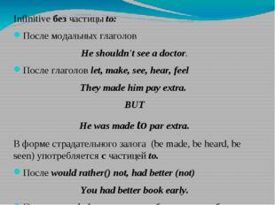 Infinitive без частицы to: После модальных глаголов He shouldn't see a docto