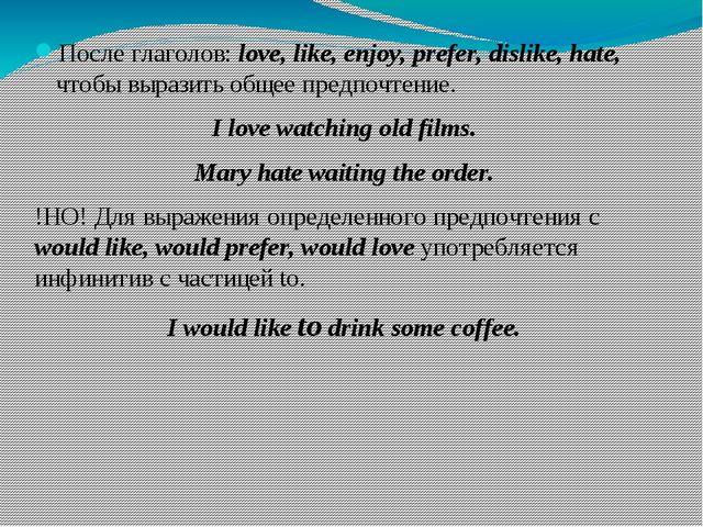 После глаголов: love, like, enjoy, prefer, dislike, hate, чтобы выразить общ...
