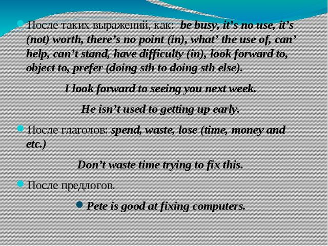 После таких выражений, как: be busy, it's no use, it's (not) worth, there's...