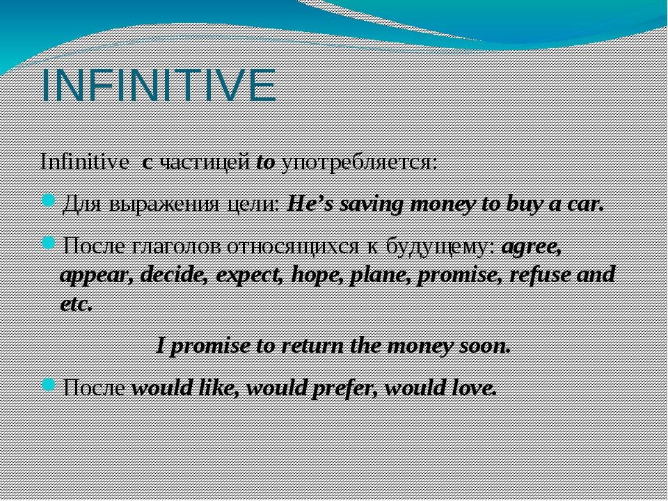 INFINITIVE Infinitive c частицей to употребляется: Для выражения цели: He's s...