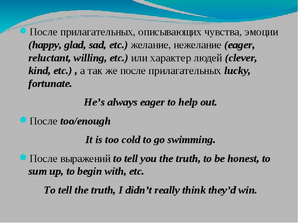 После прилагательных, описывающих чувства, эмоции (happy, glad, sad, etc.) ж...