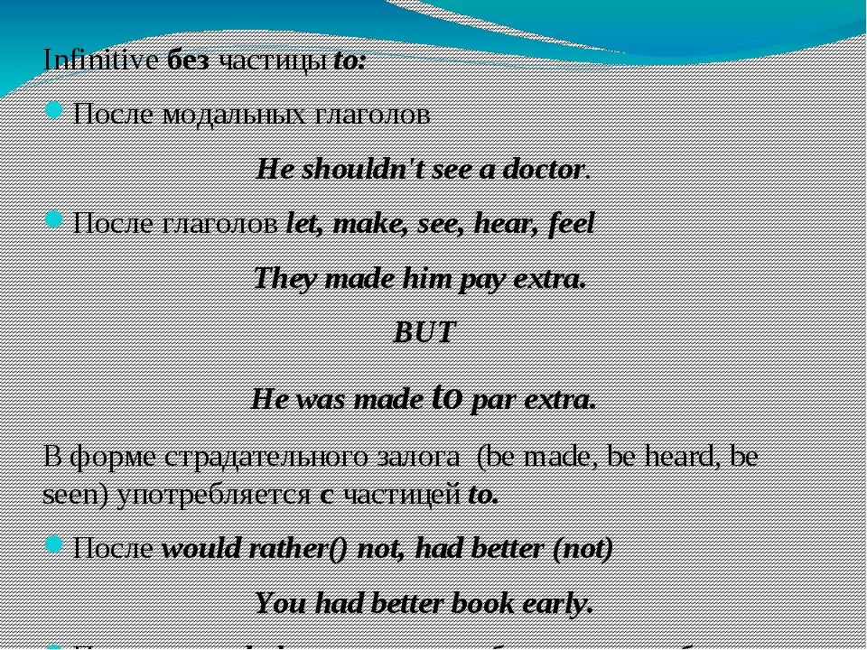 Infinitive без частицы to: После модальных глаголов He shouldn't see a docto...