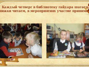 Каждый четверг в библиотеку гайдара шагаем, книжки читаем, в мероприятиях уча