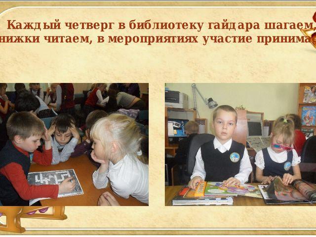 Каждый четверг в библиотеку гайдара шагаем, книжки читаем, в мероприятиях уча...