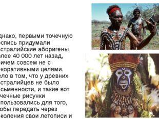 Однако, первыми точечную роспись придумали австралийские аборигены более 40