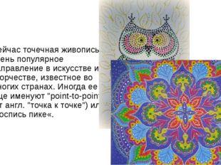 Сейчас точечная живопись - очень популярное направление в искусстве и творче
