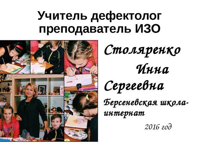 Учитель дефектолог преподаватель ИЗО Столяренко Инна Сергеевна Берсеневская ш...