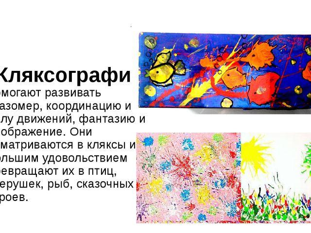 """""""Кляксография"""" помогают развивать глазомер, координацию и силу движений, фан..."""