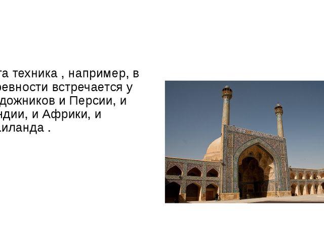 Эта техника , например, в древности встречается у художников и Персии, и Инд...