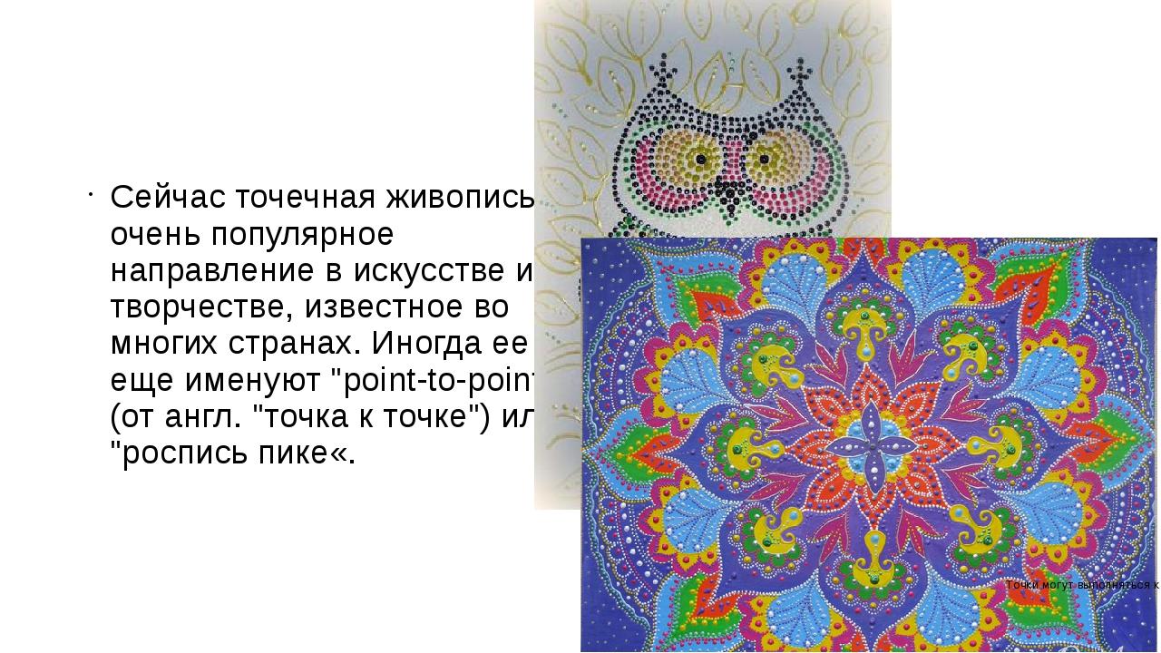Сейчас точечная живопись - очень популярное направление в искусстве и творче...