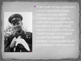 Советский лётчик-космонавт, Герой Советского Союза, кавалер высших знаков от