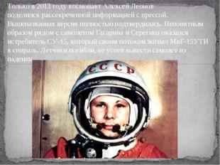 Только в 2013 году космонавт Алексей Леонов поделился рассекреченной информац