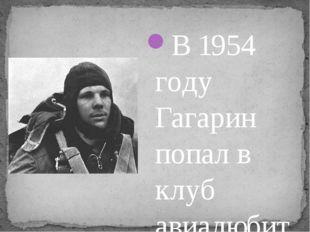 В 1954 году Гагарин попал в клуб авиалюбителей, где в том числе читались док