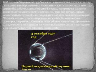 1957 год для Гагарина стал судьбоносным не только потому, что в этом году он