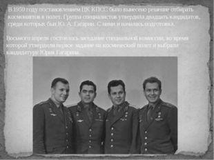 В 1959 году постановлением ЦК КПСС было вынесено решение отбирать космонавтов