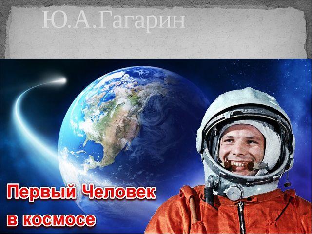 Ю.А.Гагарин