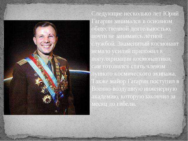 Следующие несколько лет Юрий Гагарин занимался в основном общественной деятел...