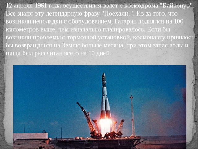 """12 апреля 1961 года осуществился взлёт с космодрома """"Байконур"""". Все знают эту..."""