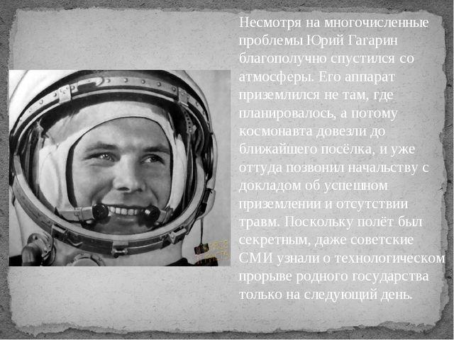 Несмотря на многочисленные проблемы Юрий Гагарин благополучно спустился со ат...