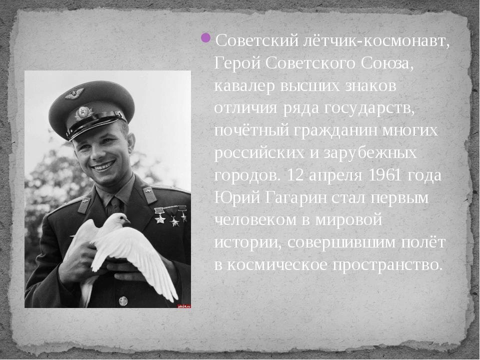 Советский лётчик-космонавт, Герой Советского Союза, кавалер высших знаков от...