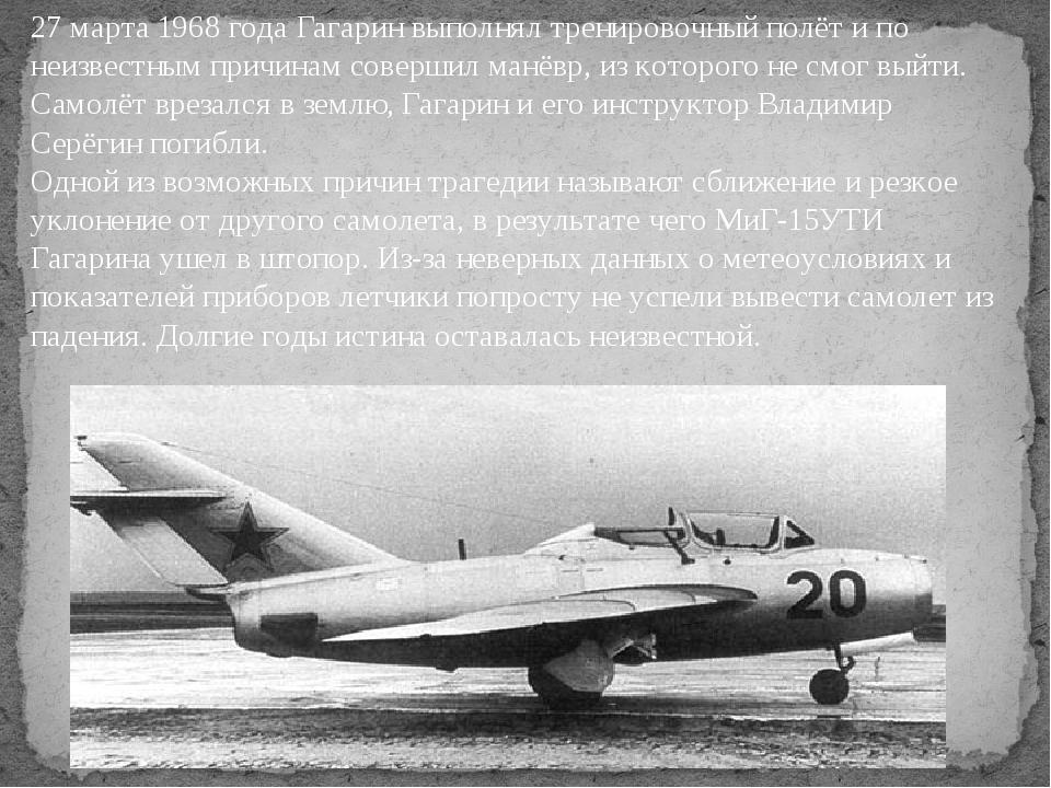 27 марта 1968 года Гагарин выполнял тренировочный полёт и по неизвестным прич...