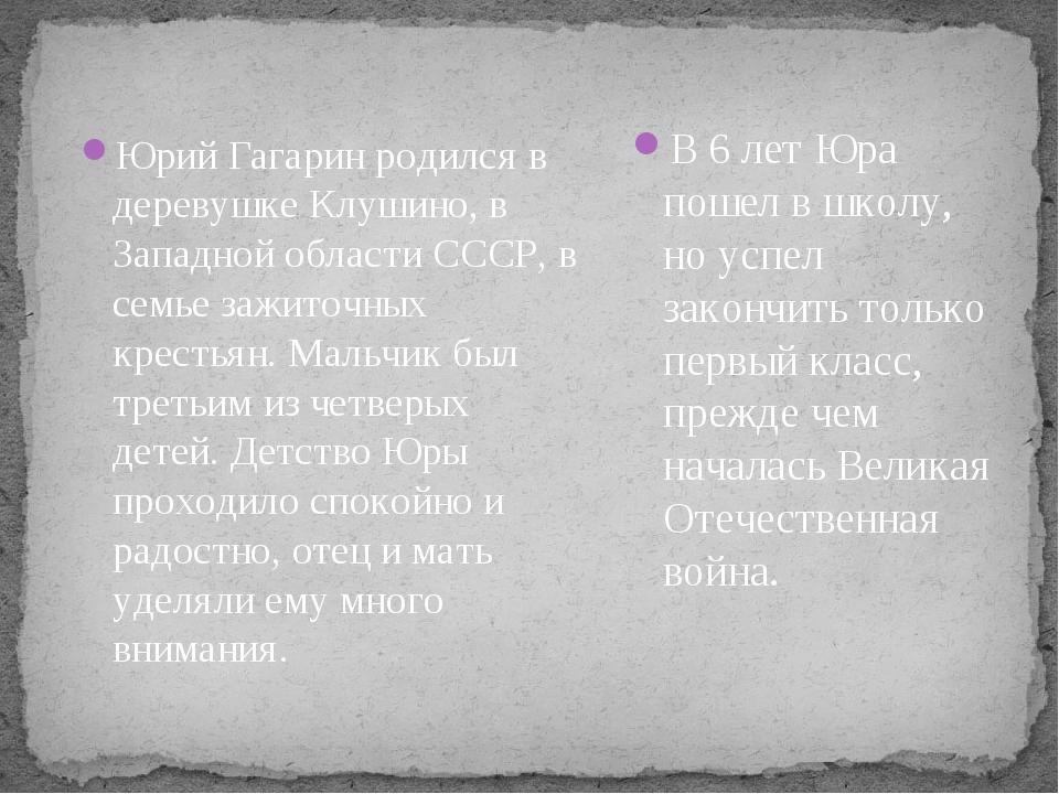 Юрий Гагарин родился в деревушке Клушино, в Западной области СССР, в семье з...