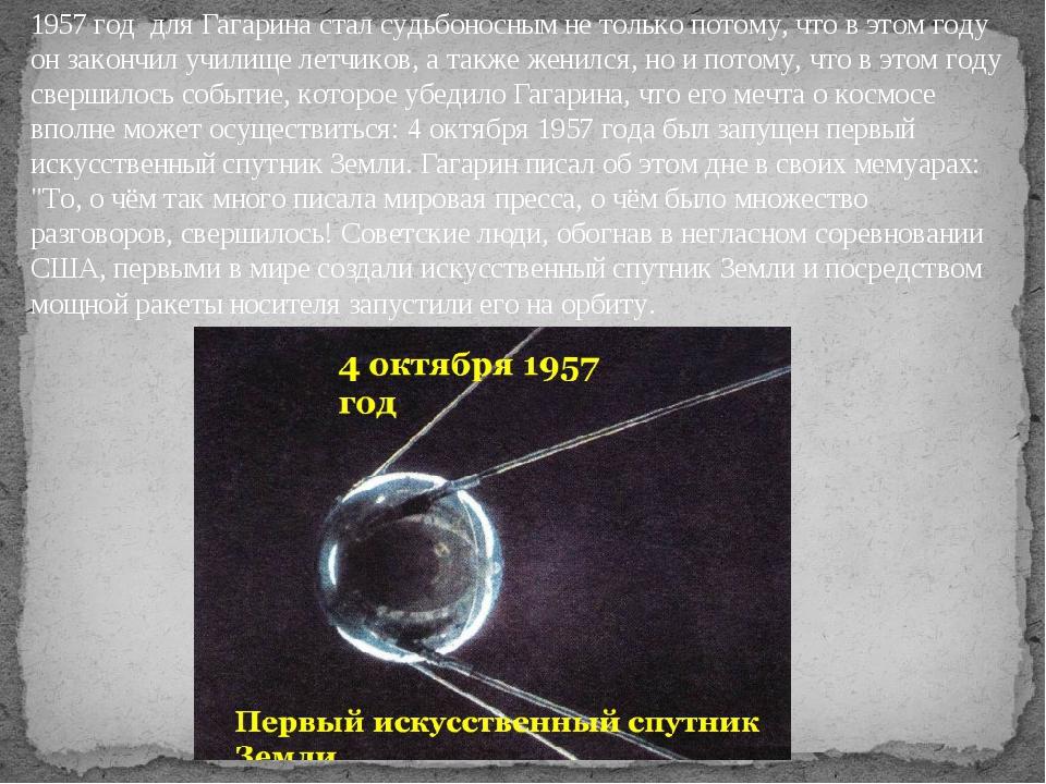 1957 год для Гагарина стал судьбоносным не только потому, что в этом году он...