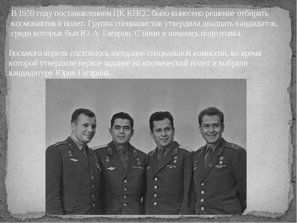 В 1959 году постановлением ЦК КПСС было вынесено решение отбирать космонавтов...