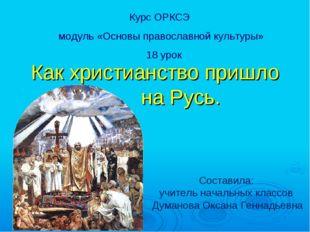 Как христианство пришло на Русь. Курс ОРКСЭ модуль «Основы православной культ
