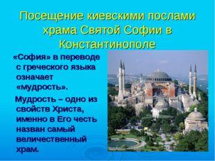 Посещение киевскими послами храма Святой Софии в Константинополе «София» в пе
