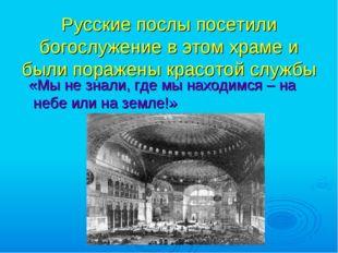 Русские послы посетили богослужение в этом храме и были поражены красотой слу
