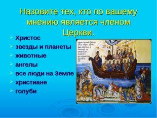 Назовите тех, кто по вашему мнению является членом Церкви. Христос звезды и п