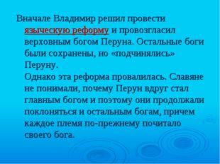 Вначале Владимир решил провести языческую реформу и провозгласил верховным бо